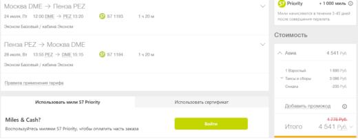 П - Пенза: летим из Москвы с S7 от 4500₽ туда-обратно с июля по март