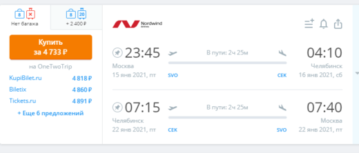 А что на зиму? Дешевые билеты Nordwind из Мск в Наб. Челны, Екб, Челябинск, Орск, Оренбург от 4500₽ туда-обратно