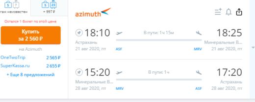 Астрахань, прием! Для вас дешевые билеты Азимута в Краснодар или Минводы за 2600₽ туда-обратно