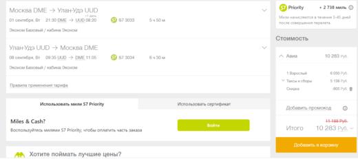 Доступный Байкал: на курорты Бурятии с S7 от 10300₽ туда-обратно