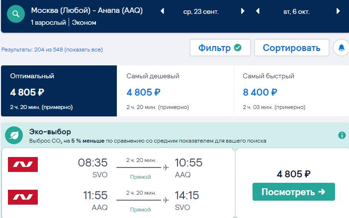Еще дешевле! В бархатный сезон из Москвы в Анапу за 4800₽ туда-обратно