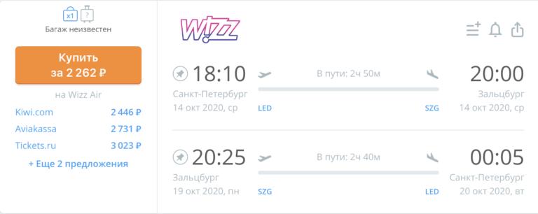 Скидка 20% у Wizz Air в Австрию! Летим из Таллина в Вену, из СПб в Зальцбург за 1600₽/2300₽ туда-обратно