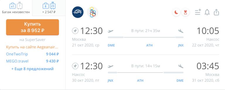 Распродажа Aegean! Из Москвы в Грецию — на материк и острова от 7000₽ туда-обратно