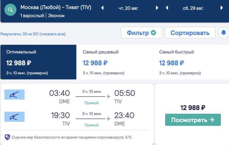 А, может, ещё в Черногорию махнём? Билеты с багажом из СПб и МСК от 12700₽ туда-обратно