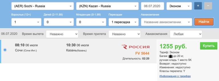 Снова чартеры! Теперь из Сочи по России от 1200₽ в одну сторону