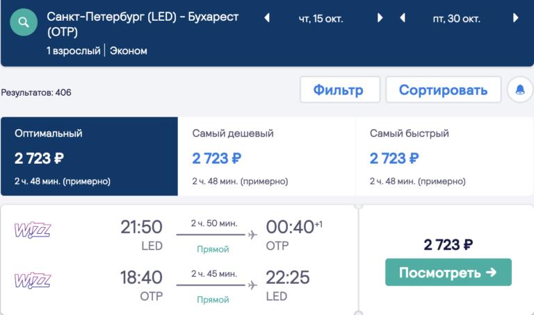 Хит! WizzAir из СПб в Бухарест за 2700₽ туда-обратно в октябре