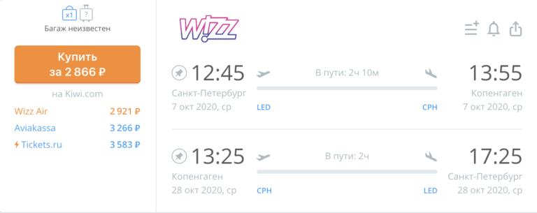 Новая распродажа у Wizz Air! Летим из СПб в Осло и Копенгаген за 2200₽/2900₽ туда-обратно