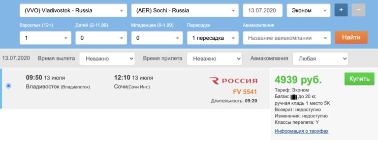 Новые даты! Прямые чартеры из Владивостока в Сочи за 8400₽ туда-обратно