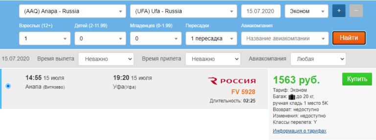 Дешевые чартеры из Анапы и Крыма по России от 1400₽ в одну сторону