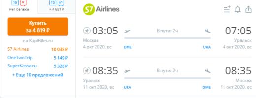 Много дешевых билетов в Казахстан: из Москвы в Уральск всего за 4800₽ туда-обратно