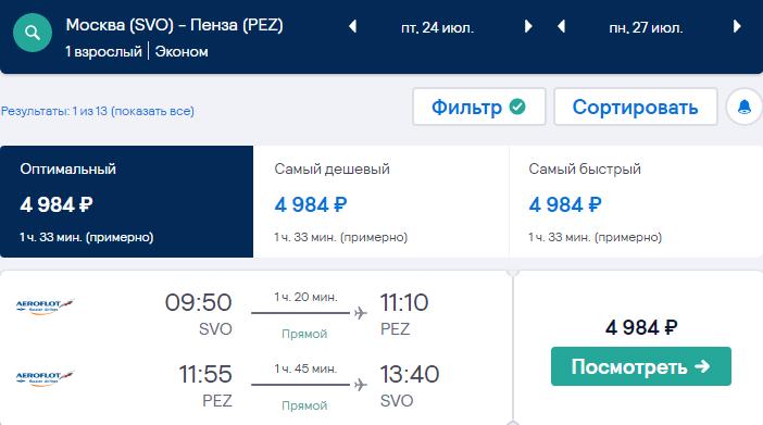 Новые направления Аэрофлота: из Москвы в Ярославль, Пензу и Орск от 4000₽ туда-обратно