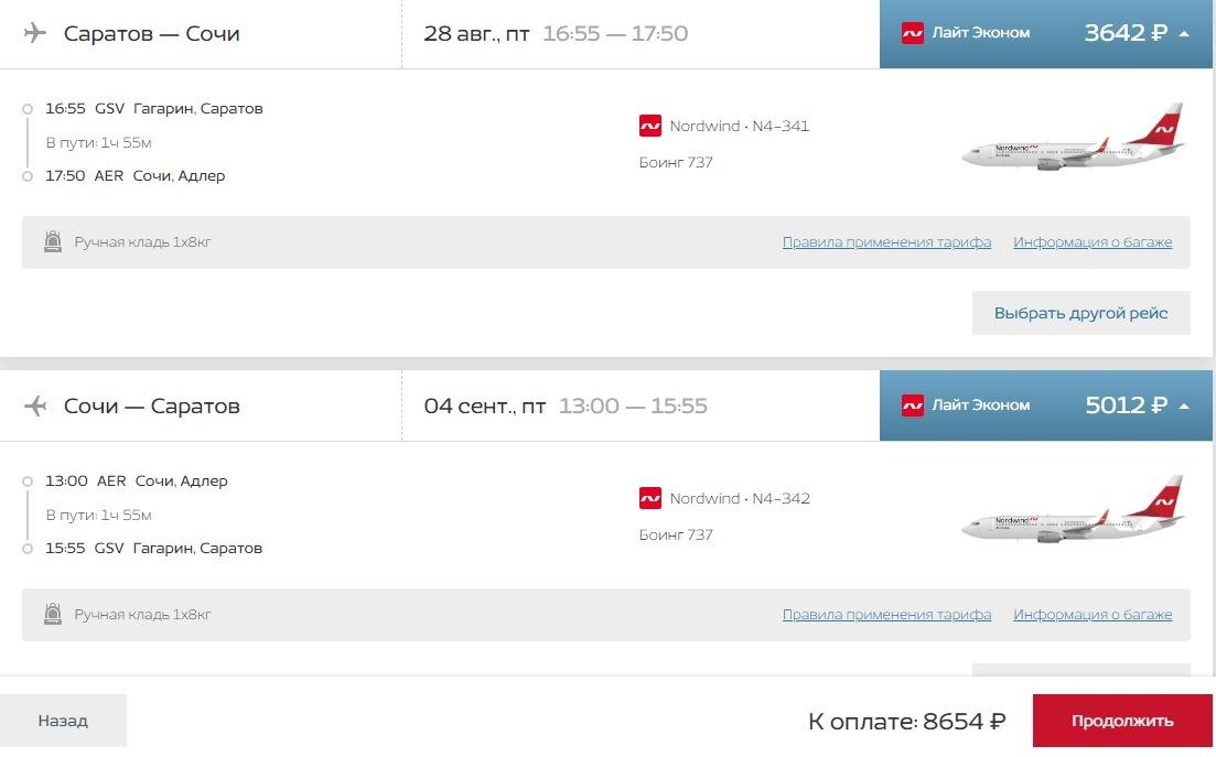 Новые прямые рейсы Nordwind из Саратова в Сочи за 8700₽ туда-обратно