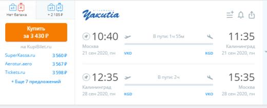 Планируем сентябрь: из Мск в Калининград за 3400₽ туда-обратно с Якутией