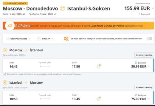 Премьера лета: билеты в Турцию на август из Мск от 12000₽, СПб от 19000₽ (Turkish) туда-обратно