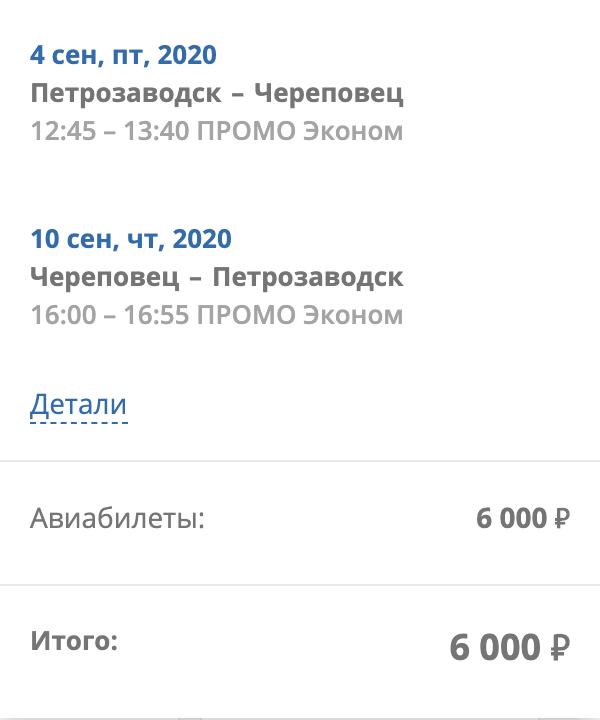 Прямые рейсы из Спб и Петрозаводска в Череповец за 5800₽ туда-обратно (осенью)