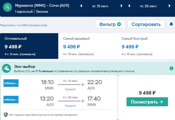 С севера на юг! Летим из Мурманска в Анапу и Сочи от 8400₽ туда-обратно