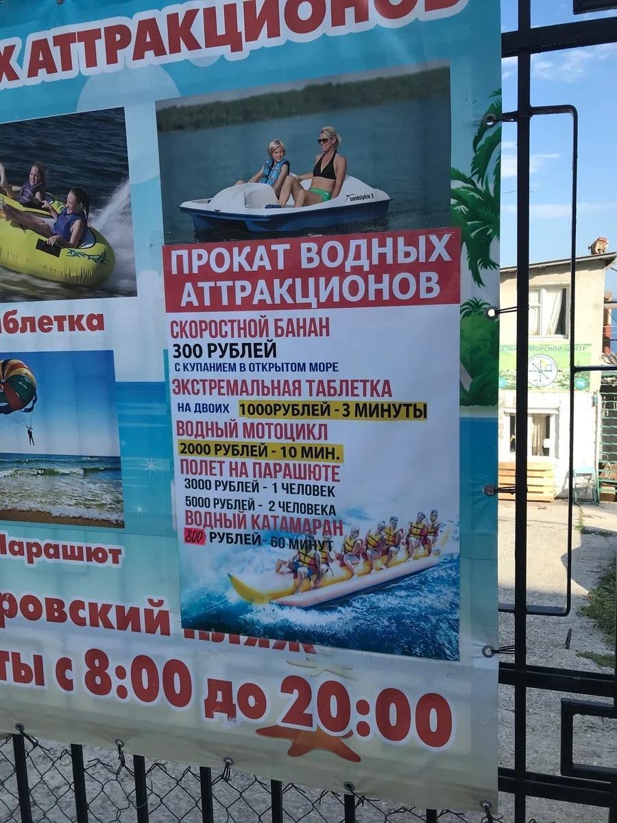 Аттракцион невиданной жадности: водные мотоциклы Ялты по 200 рублей минута и другие недешевые крымские развлечения