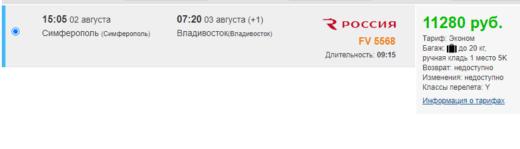 Снова везет Владивостоку! В субботу в Крым чартером за 11300₽ туда-обратно
