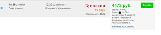 Свежий вариант для Владивостока: прямые рейсы в Сочи за 11100₽ туда-обратно