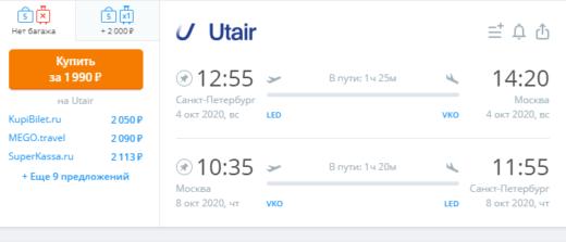 Теперь и в октябре: билеты Utair между Мск и СПб за 2000₽ туда-обратно