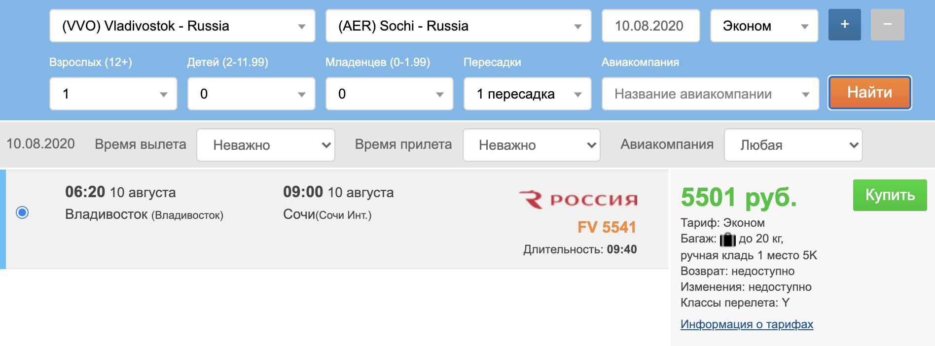 В начале августа! Прямые чартеры из Владивостока в Крым и Сочи от 5200₽ в одну сторону