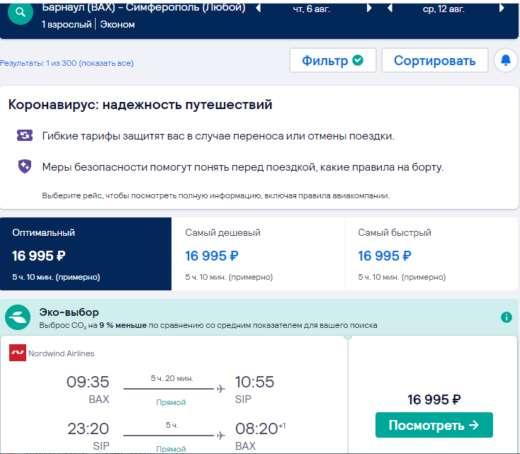Вариант для Барнаула: прямые рейсы в августе в Симферополь от 16400₽ туда-обратно с багажом
