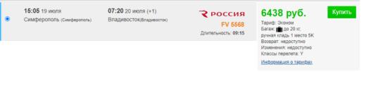 Владивосток снова в игре! Чартером в Симферополь за 14900₽ туда-обратно