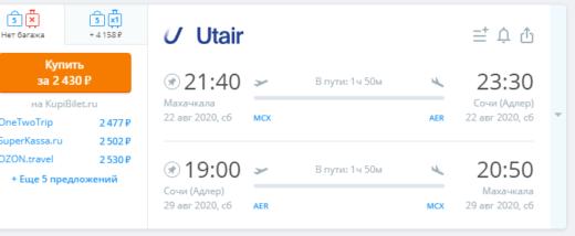 Вот для Махачкалы хорошая цена! Билеты Utair в Сочи за 2400₽ туда-обратно (август-октябрь)