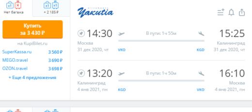 Якутия открыла продажи на зиму: в Калининград из Мск за 3400₽ туда-обратно
