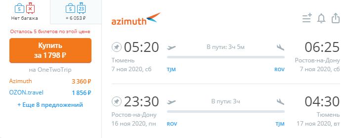 Азимут: перелеты из регионов в Ростов-на-Дону за 1800₽ туда обратно