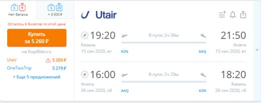 Больше, больше дешевых билетов в Анапу! Из Казани в середине сентября за 5200₽ туда-обратно с Utair