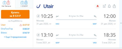 Для оптимистов: Utair летит на пиковые новогодние даты из Мск в Милан за 8500₽ туда-обратно