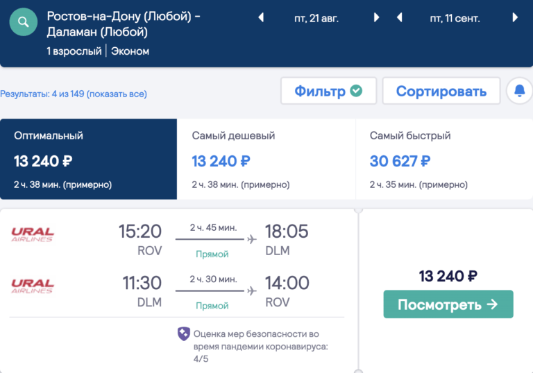 Для Ростова! Новые чартеры в Даламан за 13200₽ туда-обратно в конце августа