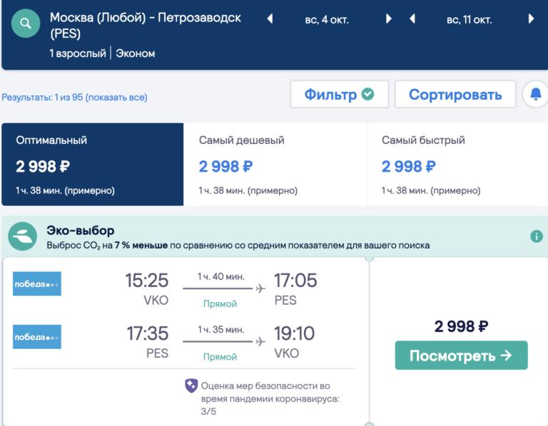 Продолжение… Осенью Победой из Москвы по России от 1998₽ туда-обратно