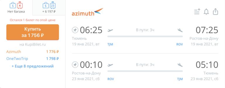 Азимут: дешевые билеты из Тюмени в Ростов-на-Дону или наоборот за 1800₽ туда-обратно зимой
