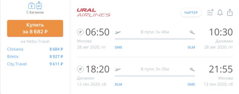 Чартеры в турецкий Даламан из Москвы за 8700₽ туда-обратно с багажом