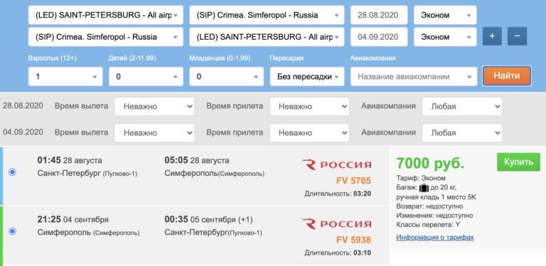 Уже завтра! Горящие чартеры из СПб в Анапу и Крым от 7000₽ туда-обратно