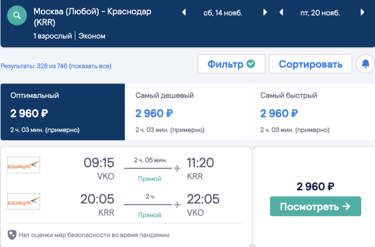 Подборка дешевых билетов на осень из МСК и регионов в Краснодар от 2200₽ туда-обратно