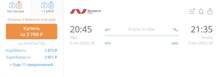 Продли свое лето! Распродажа Nordwind: из городов России на юг от 1999₽ в одну сторону