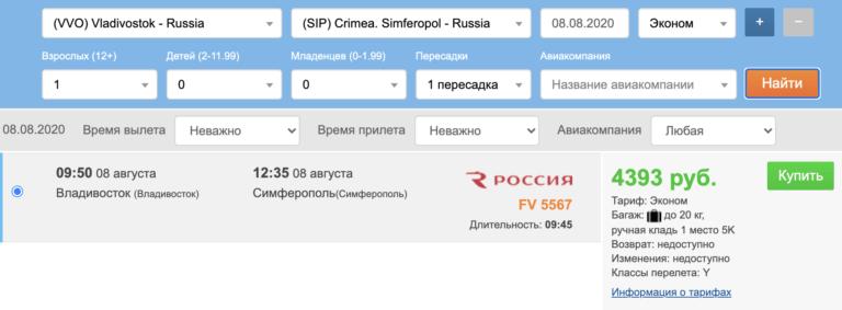 Подешевело! Прямые чартеры из Владивостока в Крым и Сочи за 4400₽ в одну сторону