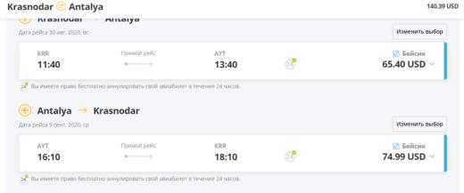 Из Краснодара тоже полетим? Прямые рейсы Pegasus в Анталию в конце августа за 10200₽ туда-обратно