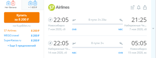 Новосибирск, летим в Татарстан? Прямые рейсы S7 от 7700₽ туда-обратно