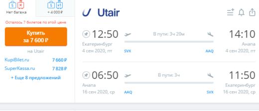 Планируем сентябрь: с Utair из Екб в Анапу от 7600₽ туда-обратно