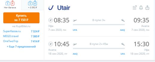 Прямые рейсы Utair в сентябре из Уфы в Анапу от 7100₽ туда-обратно