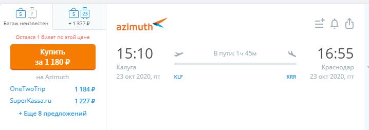 Азимут: полеты по России не дороже 1280 рублей (до конца марта)