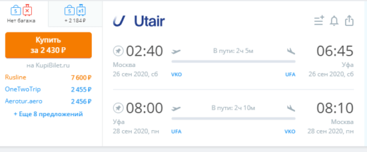 Снижение цен у Utair: из Мск в Калининград, Уфу и Владикавказ за 2400₽ туда-обратно
