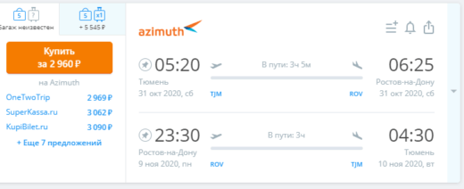 Урал путешествует дешево… в Ростов-на-Дону. Осенью из Тюмени, Екб, Челябинска всего от 2900₽ туда-обратно
