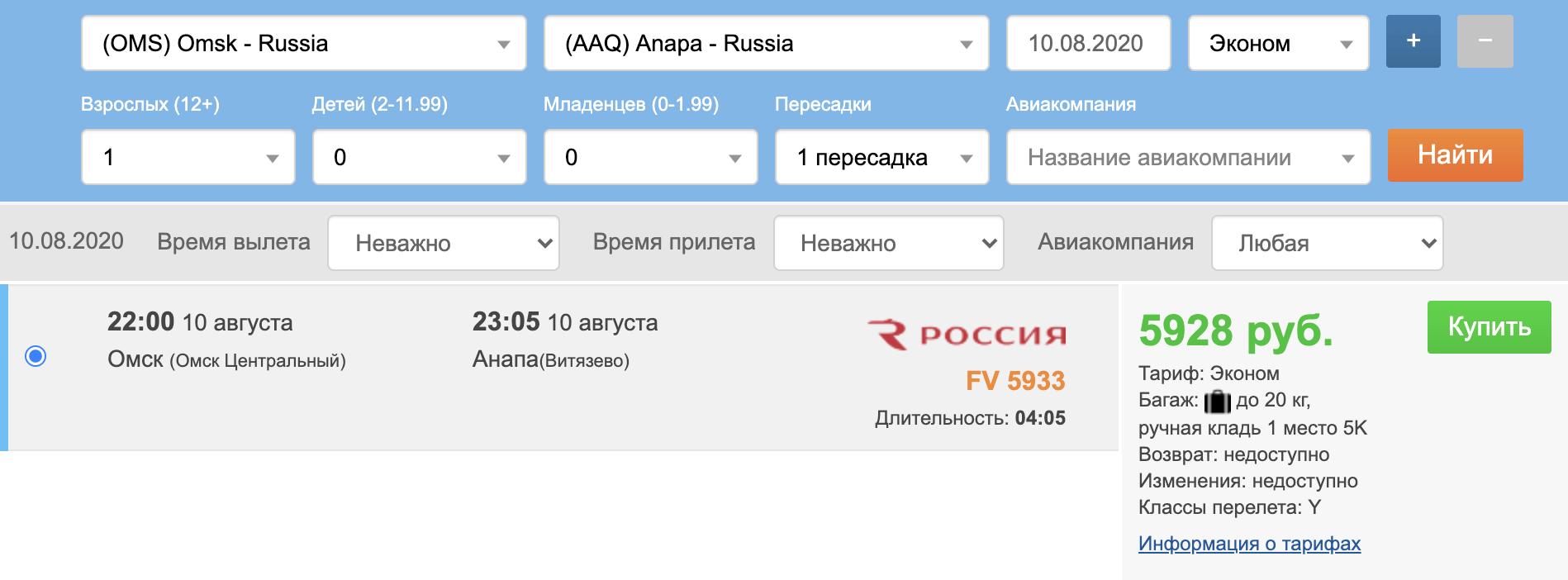 В понедельник летим в Анапу! Чартеры из Омска за 8100₽ туда-обратно