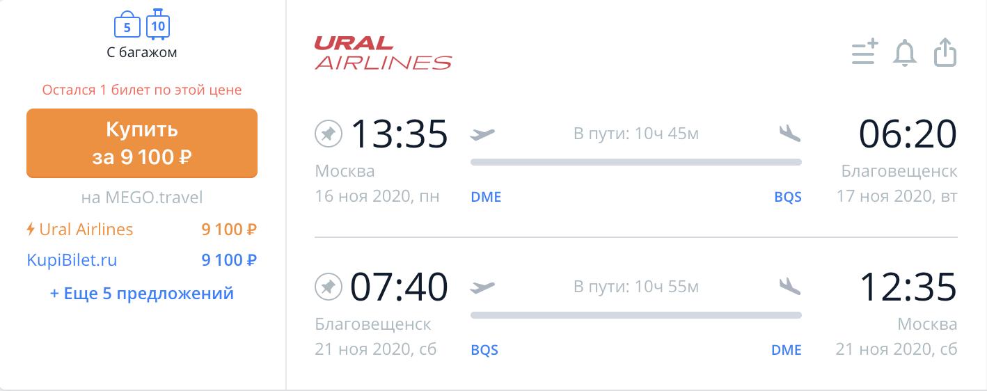 Дальний Восток не такой уж дальний: рейсы между Москвой и Благовещенском за 9100₽ туда-обратно