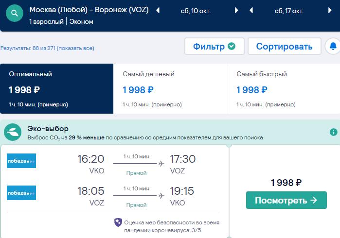 Дешевые билеты Победы из Москвы в Воронеж и Мурманск от 1998₽ туда-обратно